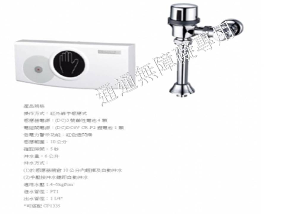 高壓馬桶自動沖水器