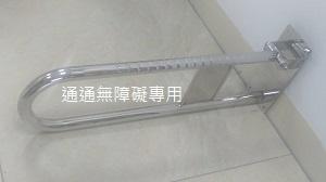 不鏽鋼活動扶手