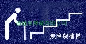 雙面指示牌(樓梯)