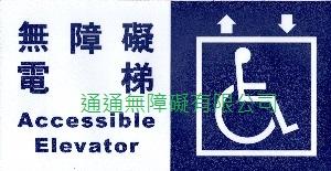 雙面指示牌(電梯)