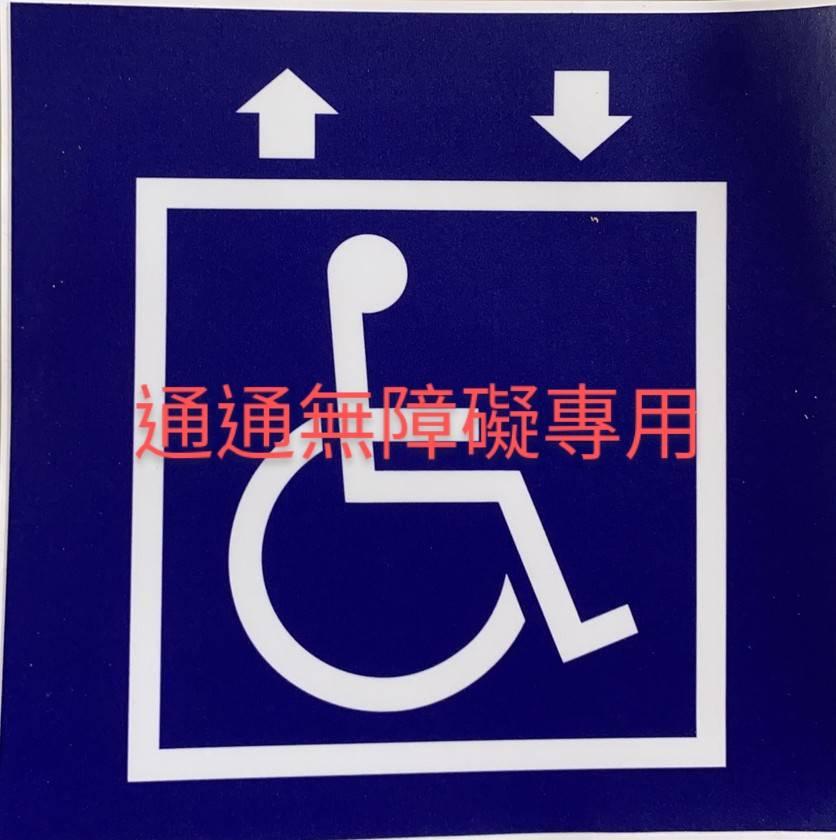 電梯指示牌15x15
