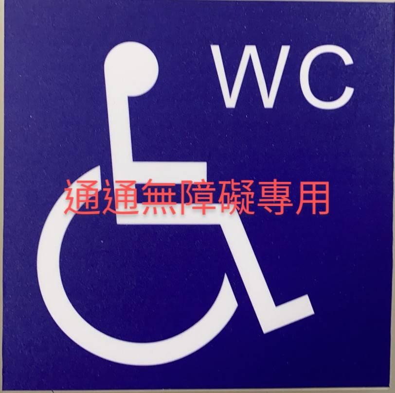 廁所指示牌15x15