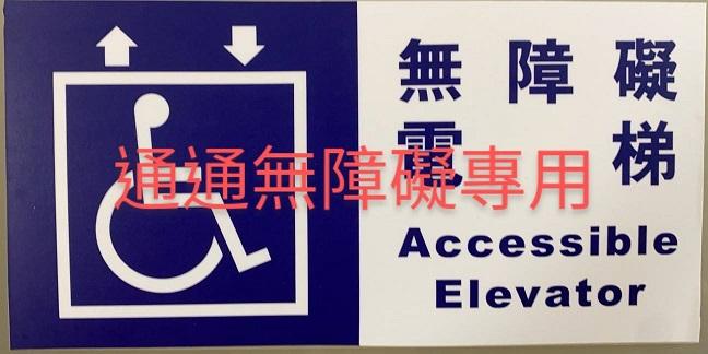 電梯指示牌15×30