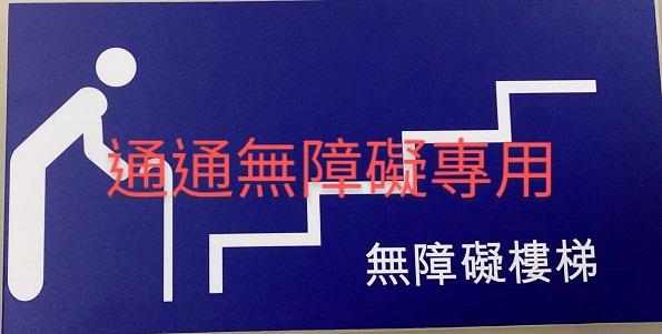 樓梯指示牌15x30