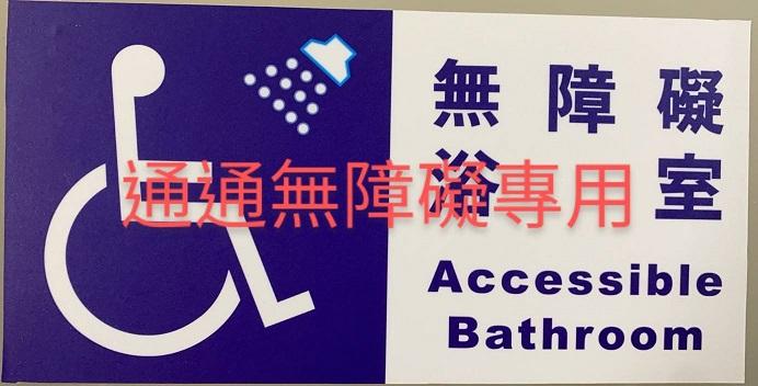 衛浴指示牌15x30