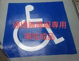 停車位輪椅圖噴漆板