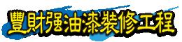 豐財強台北油漆工程-台北信義區油漆工程/台北木工裝潢