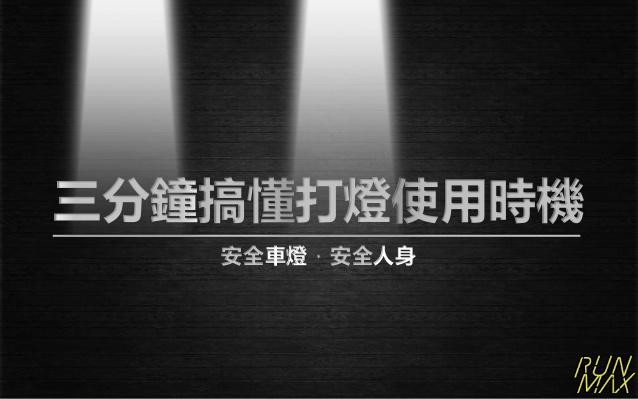 【RUNMAX_三分
