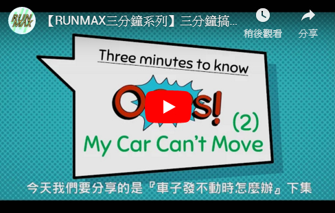 【RUNMAX三分鐘