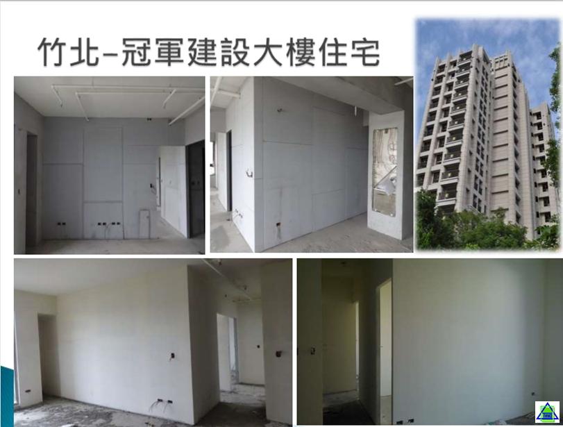 竹北冠軍建設大樓住宅