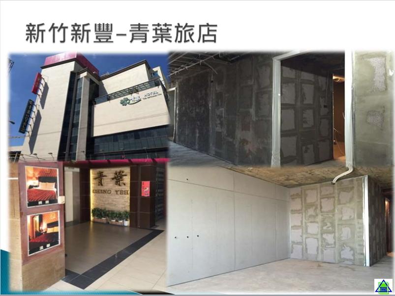 新竹新豐-青葉旅店
