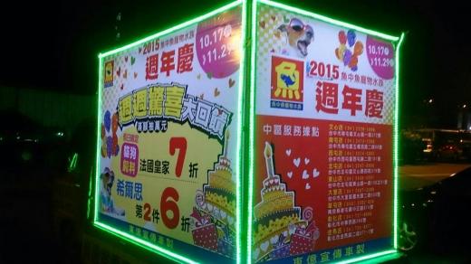 群祺科技LED台灣龍頭,室內戶外大型電視牆,廣告牆,顯示屏幕,電子數位電腦動畫資訊廣告看板,廣告 …_插圖