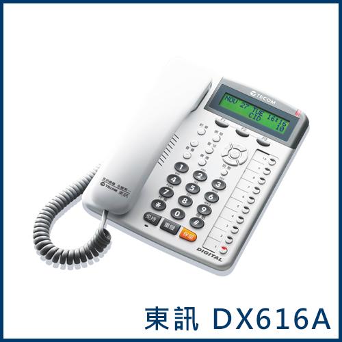 DX616A數位電話系統