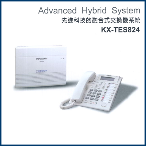 KX-TES824 交換機系統