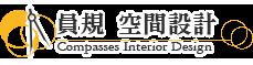 員規空間設計-高雄室內裝潢設計/高雄空間規劃/鼓山系統家具/高雄修繕統包