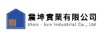 震坤實業有限公司-台中鐵捲門安裝