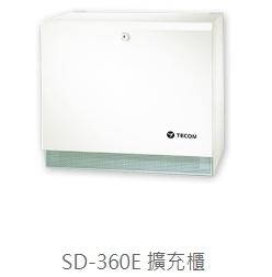 SD-360F擴充櫃