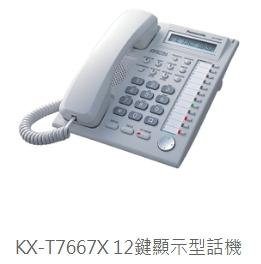 KX-T7667X