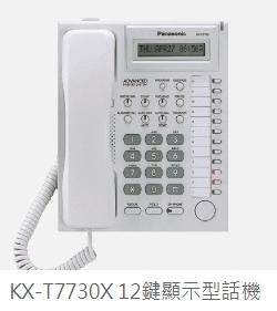 KX-T7730X