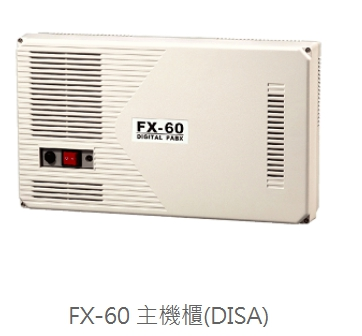 FX-60 主機櫃(