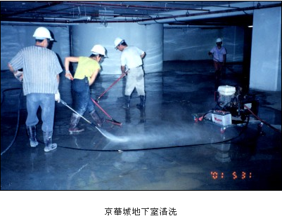 地下室清洗、雜物清洗