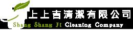 台北上上吉清潔有限公司-台北淹水處理-新北交屋清潔-桃園外牆清洗