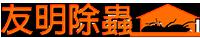 友明除蟲企業有限公司-台北除蟲公司/病媒防治/白蟻、蛀蟲防治及防蟲處理