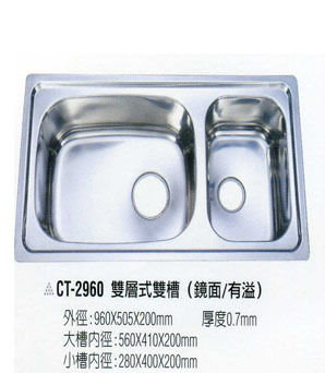 CT-2960 雙層式雙槽 (鏡面/有溢)