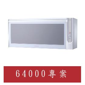 櫻花-64000方案