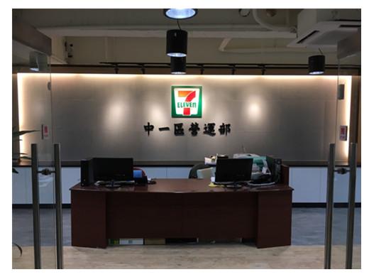 豐原7-11辦公室