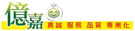 台北清潔消毒公司/ 億嘉清潔公司/新北清潔消毒公司/板橋清潔公司