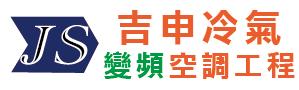 高雄市全新變頻冷氣安裝/二手冷暖氣高價收購買賣-吉申冷氣空調工程/大金/日立/國際/富士通/美的冷氣