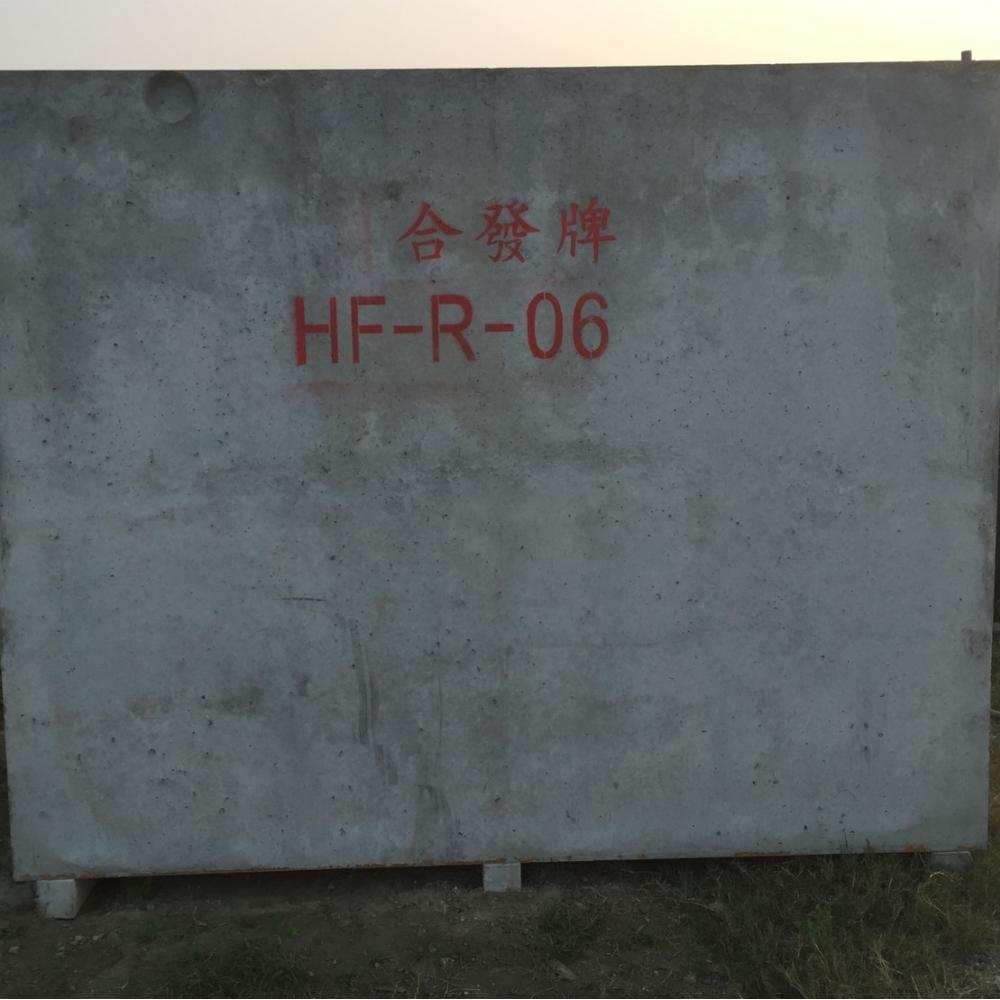 預鑄式污水處理設施