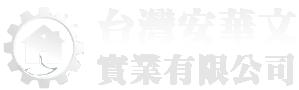 台灣安華文實業有限公司-二硫化鉬潤滑油/二硫化鉬牛油/二硫化鉬黃油/工業潤滑油/塑膠潤滑油/