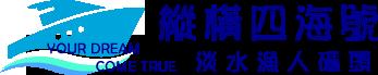 漁人碼頭遊艇出租包船推薦-縱橫四海遊艇/生日party/海上BBQ/北海岸海釣/遊艇代管