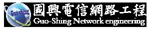 國興電信網路工程有限公司-電話總機系統-台北電話總機系統-永和電話總機系統