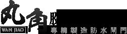 丸角股份有限公司-防水閘門,台中防水閘門,北屯防水閘門