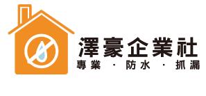 澤豪企業社-台南防水工程/台南抓漏