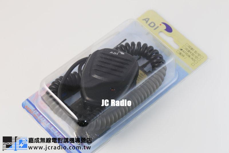 ADI 原廠盒裝高品質手持麥克風 手麥 托咪 (K)