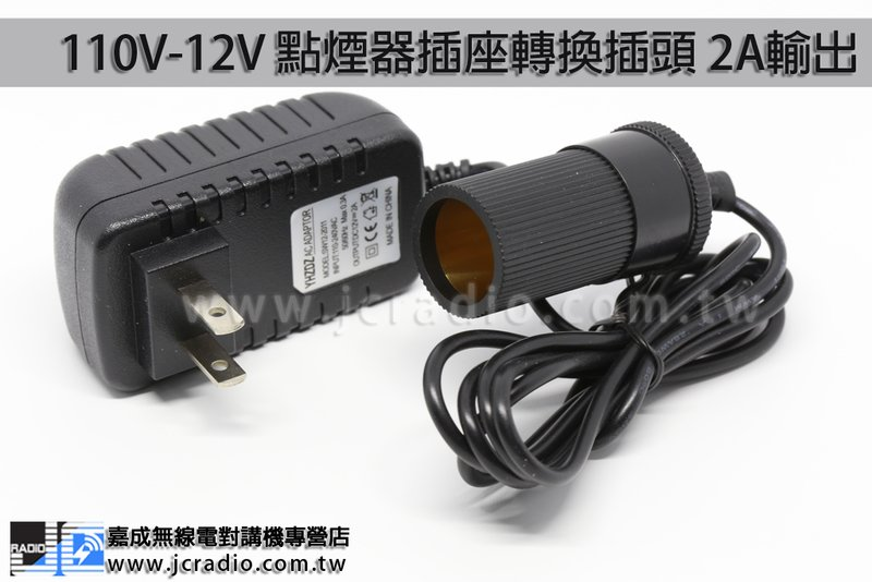 110V-12V 家