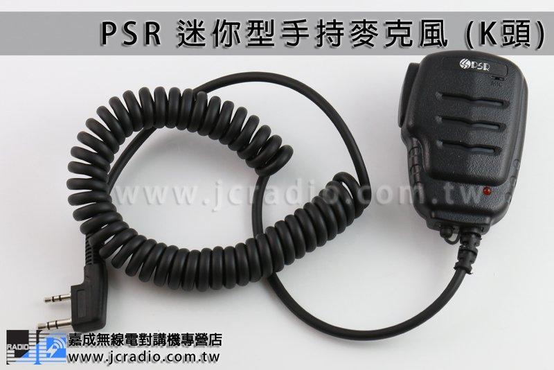 PSR H55迷你型