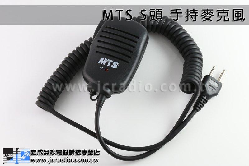 MTS 無線電對講機