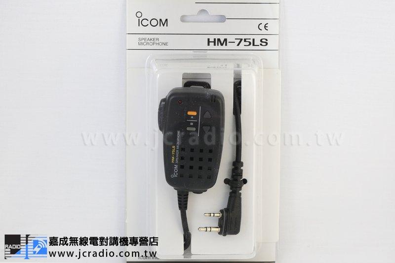 ICOM HM-75