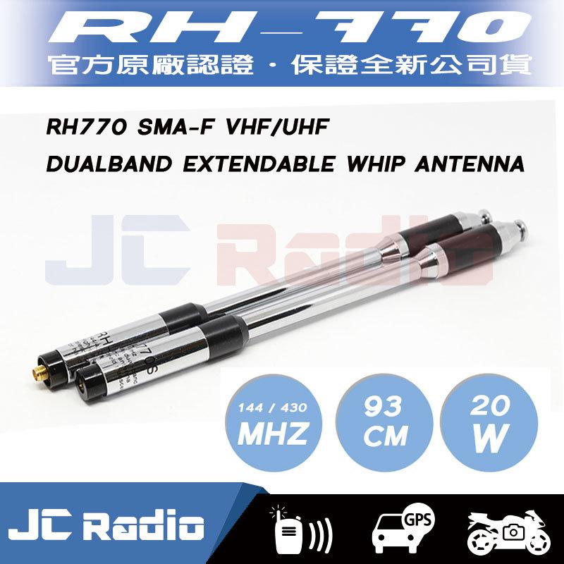 RH-770S 高增