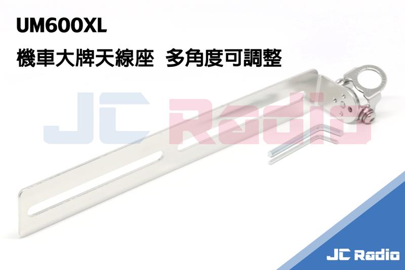台灣製造 UM600