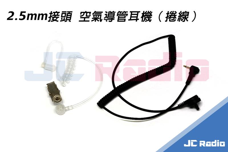 單音空氣導管耳機 2
