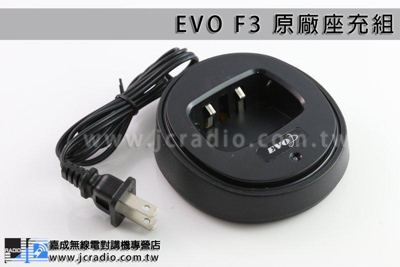 EVO D3 原廠充