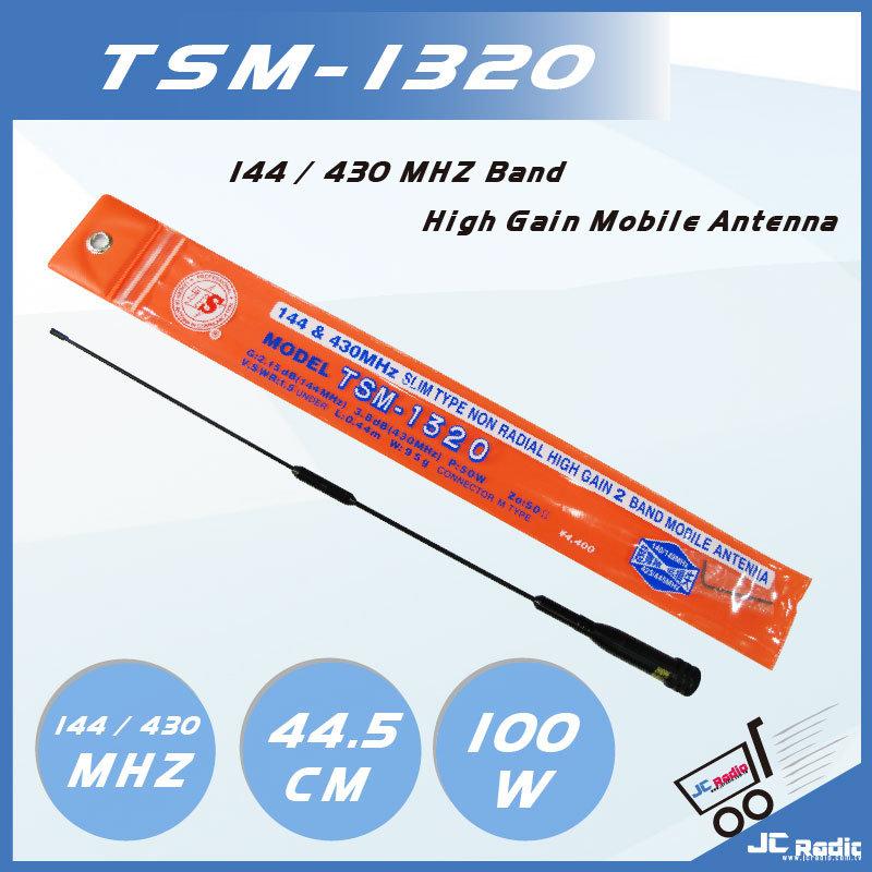 TSM-1320 V
