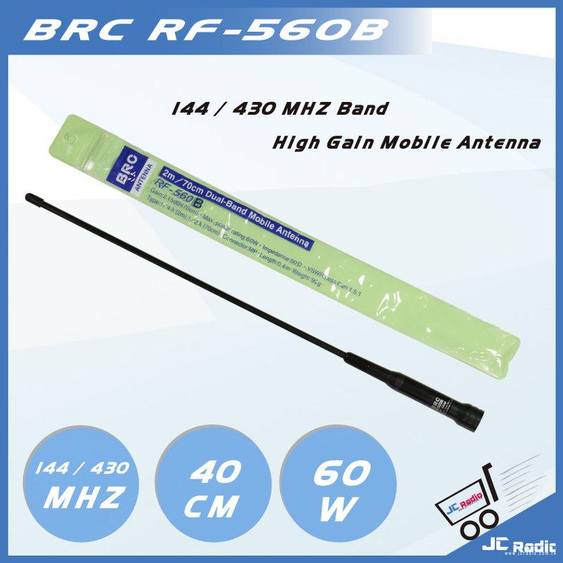 BRC RF-560