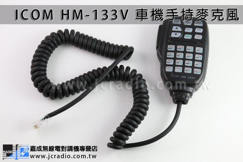 ICOM HM-13